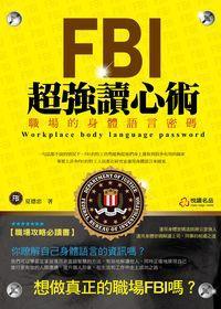 FBI超強讀心術:職場的身體語言密碼
