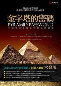 金字塔的密碼:中國學者發現金字塔秘密圖紙