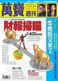 萬寶週刊 2013/08/19 [第1033期]:財報掃描