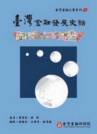 臺灣金融發展史話