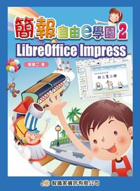 簡報自由e學園. 2, LibreOffice Impress