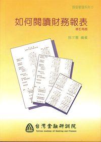 如何閱讀財務報表