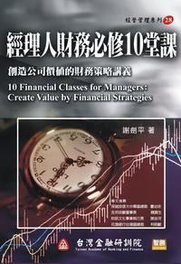 經理人財務必修10堂課:創造公司價值的財務策略講義