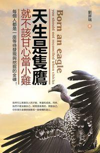 天生是隻鷹,就不該甘心當小雞:每個人都是一座等待發現與挖掘的金礦!