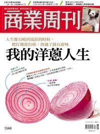 商業周刊 2013/08/26 [第1344期]:我的洋蔥人生