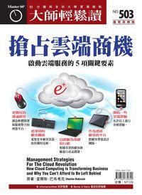 大師輕鬆讀 2013/08/21 [第503期] [有聲書]:搶占雲端商機 : 啟動雲端服務的5 項關鍵要素