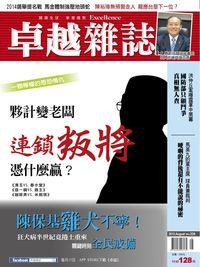 卓越雜誌 [第328期]:夥計變老闆 連鎖叛將憑什麼贏?