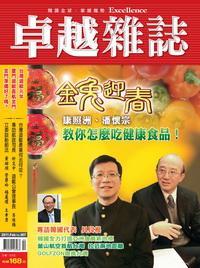 卓越雜誌 [第307期]:康照洲、潘懷宗教你怎麼吃健康食品!