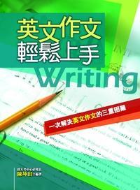 英文作文輕鬆上手