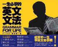 一生必學的英文文法