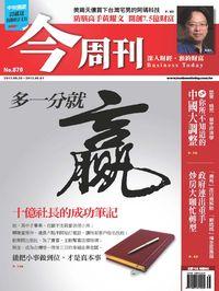 今周刊 2013/08/26 [第870期]:多一分就贏 十億社長的成功筆記
