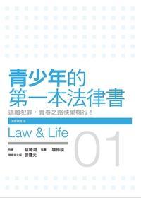 青少年的第一本法律書:遠離犯罪,青春之路快樂暢行!