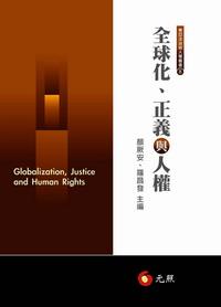 全球化、正義與人權