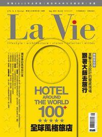 La Vie [第112期]:全球風格旅店