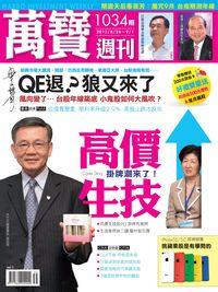 萬寶週刊 2013/08/26 [第1034期]:高價生技 掛牌潮來了!