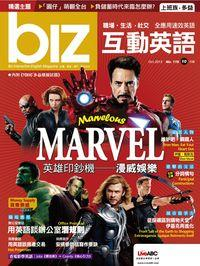 biz互動英語 [第118期] [有聲書]:Marvelous Marvel 英雄印鈔機: 漫威娛樂