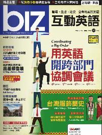 biz互動英語 [第119期] [有聲書]:用英語開跨部門協調會議