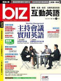 biz互動英語 [第123期] [有聲書]:主持會議實用英語