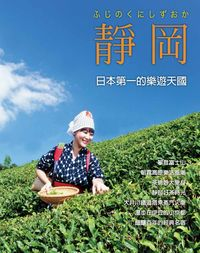 AZ TRAVEL旅遊生活 靜岡別冊:日本第一的樂遊天國