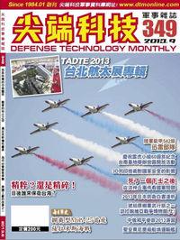 尖端科技軍事雜誌 [第349期]:TADTE 2013台北航太展專輯