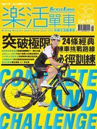 樂活單車BICYCLE LOHAS [第38期]:突破極限 祕徑訓練