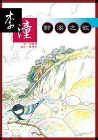 李潼短篇小說:野溪之歌
