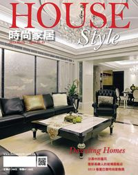 時尚家居 [第49期]:Dazzling Homes
