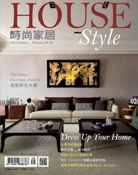 時尚家居 [第48期]:Dress up your home