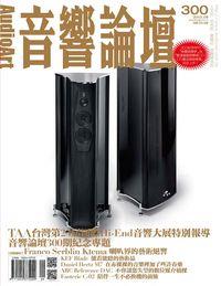 音響論壇 [第300期]:TAA台灣第23屆國際Hi-End音響大展特別報導
