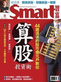 Smart智富月刊 [第181期]:44歲退休的股市億元戶教你算股投資術
