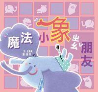 魔法小象找朋友