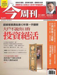 今周刊 2013/09/02 [第871期]:大戶不說出口的投資絕活
