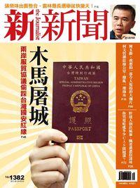 新新聞 2013/08/29 [第1382期]:木馬屠城
