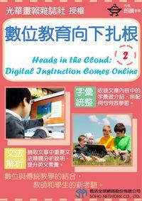 數位教育向下扎根[有聲書]. 2
