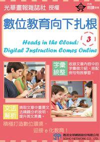 數位教育向下扎根[有聲書]. 3