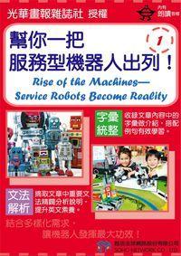 幫你一把,服務型機器人出列![有聲書]