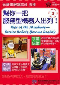 幫你一把,服務型機器人出列![有聲書]. 2