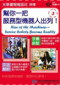 幫你一把,服務型機器人出列![有聲書]. 3