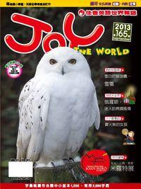 Joy to the World佳音英語世界雜誌 [第165期] [有聲書]:雪白的貓頭鷹-雪鶚