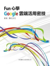 Fun心學Google雲端活用密技