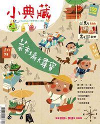 小典藏ArtcoKids [第109期]:菜市場大尋寶