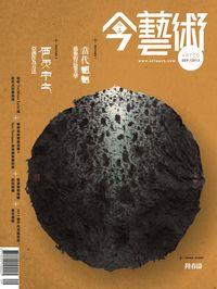 典藏今藝術 [第252期]:當代魍魎:萬物有靈與美學