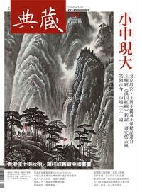 典藏古美術 [第252期]:小中現大