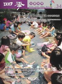 四季兒童教育專刊 [第34期] :小小設計師的創意日記--奇妙服裝世界