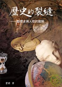 歷史的裂縫:對歷史與人性的窺探