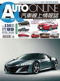 Auto-Online汽車線上情報誌 [第135期]:海外試駕 北海道體會之旅
