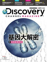 Discovery探索頻道雜誌 [第8期] [國際中文版] :基因大解密