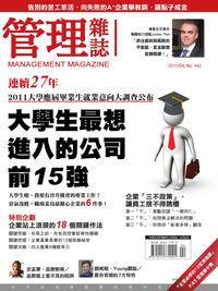 管理雜誌 [第442期]:大學生最想進入的公司前15強