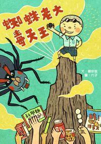 蜘蛛老大毒天王