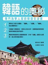 韓語的奧秘 [有聲書]:專門為華人寫的韓語書